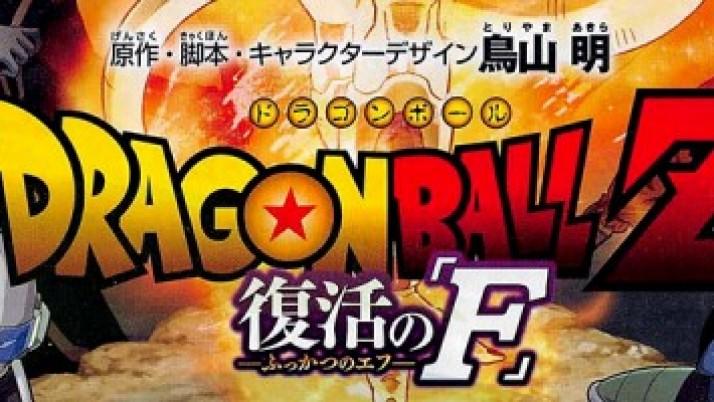 Dragon Ball Z lanzará una nueva película: R de Resurrección