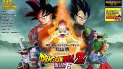 La nueva película de Dragon Ball Z desvela su tema oficial