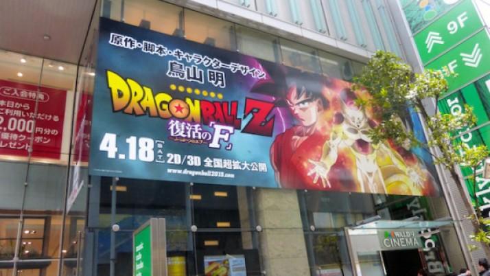 Dragon Ball Z Fukkatsu No F: imágenes de su debut oficial