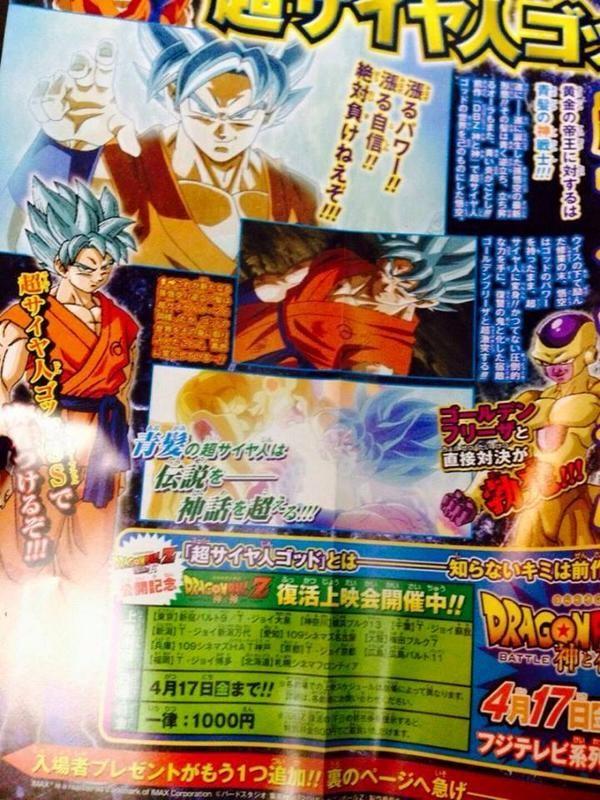 Dragon Ball Z Fukkatsu no F Son Goku Super Saiyan God Azul 1