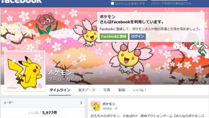 Pokémon ya tiene página web oficial en Facebook