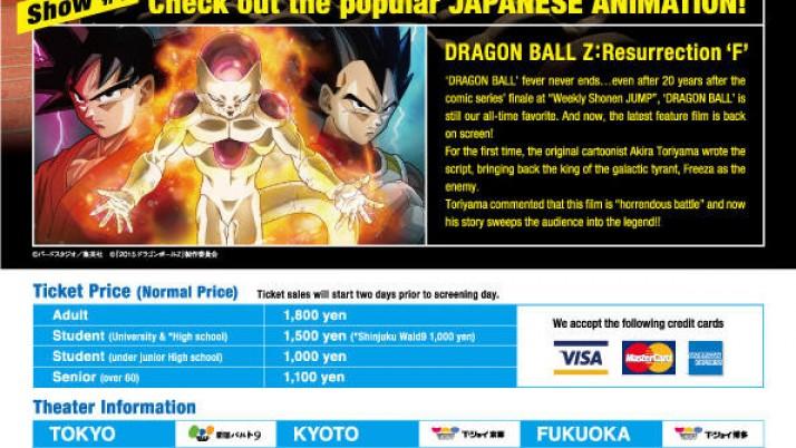 Dragon Ball Z: Fukkatsu no F ya puede verse en inglés
